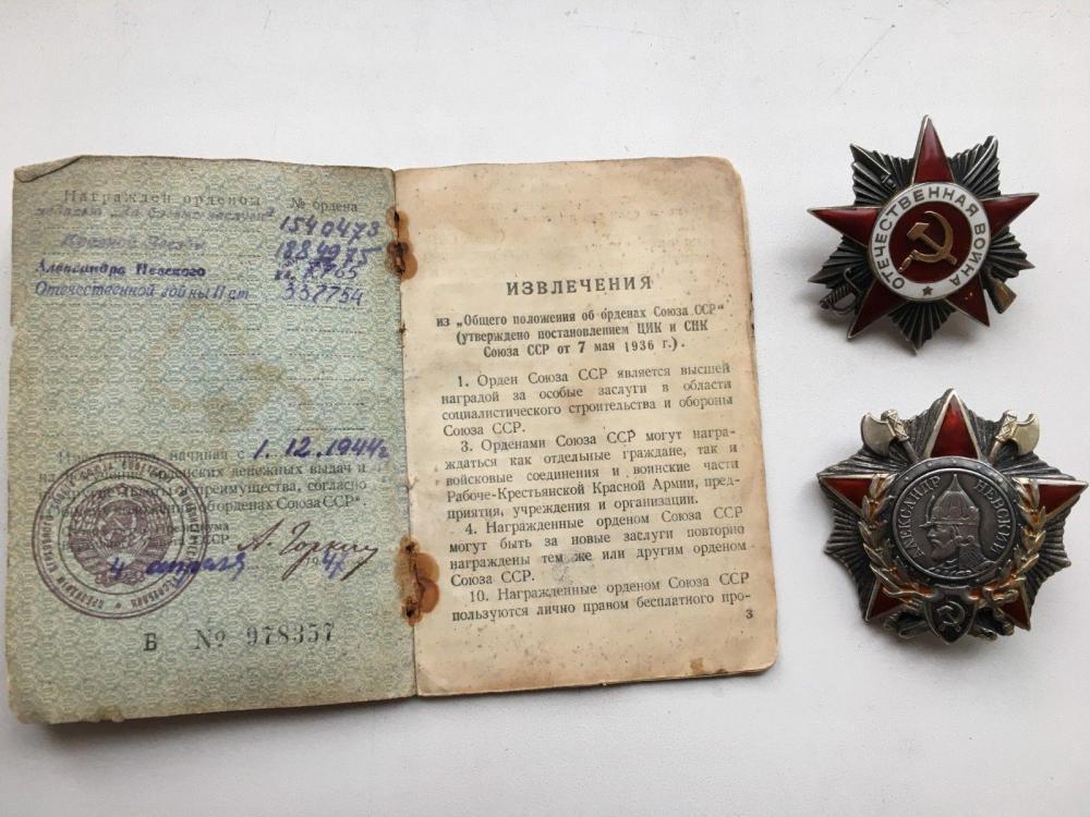 URSS Nevsky + Guerre patriotique + Document.jpg