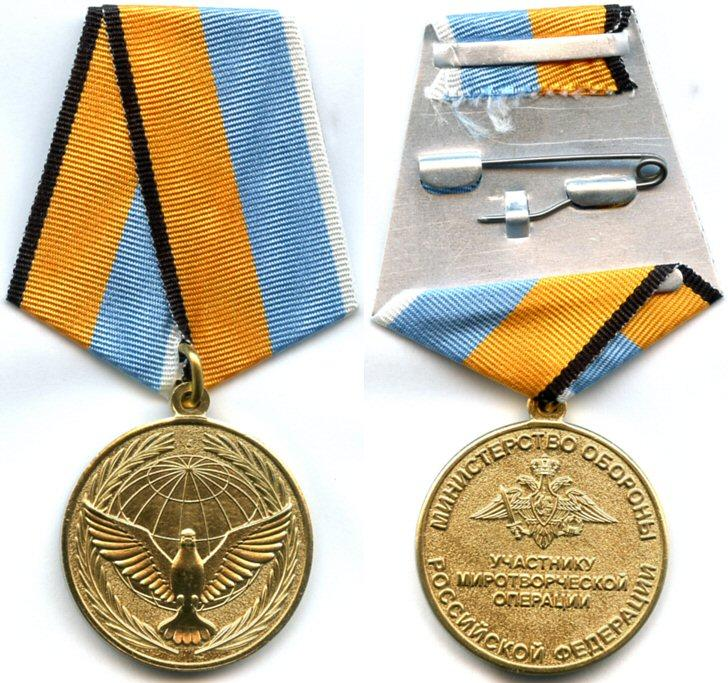 1229273567_MedalParticipantinPeacekeepingOperations.jpg.12863ce6abe10637749632fa882e3513.jpg