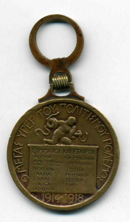 Официальный тип 2 Греция медальон рев.jpg