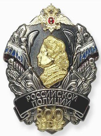 1481456026_badge300yearsrussianpolice2.jpg.46130853c0a9fc8d9e8279a6e811491a.jpg