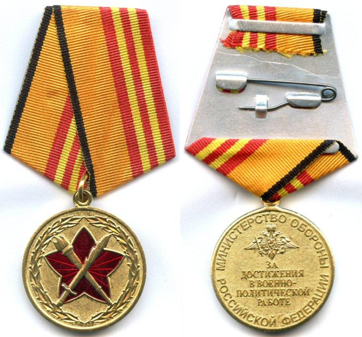 1828498159_MedalForAchievementsinMilitary-PoliticalWork.jpg.aa7613c80770d13307cb9e30d2ead0c3.jpg