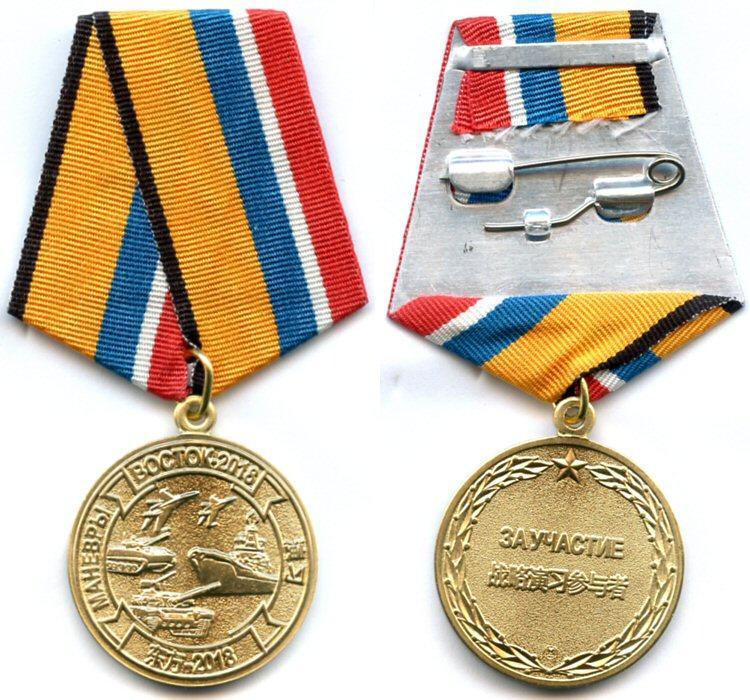 974499755_MedalParticipantoftheMilitaryManeuvers-Vostok2018.jpg.c2d3aaabbc98dbc7c7979e3caba79f72.jpg