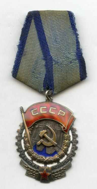 USSR Order Red Banner of Labor Type 3 Variation 2 obverse.jpg