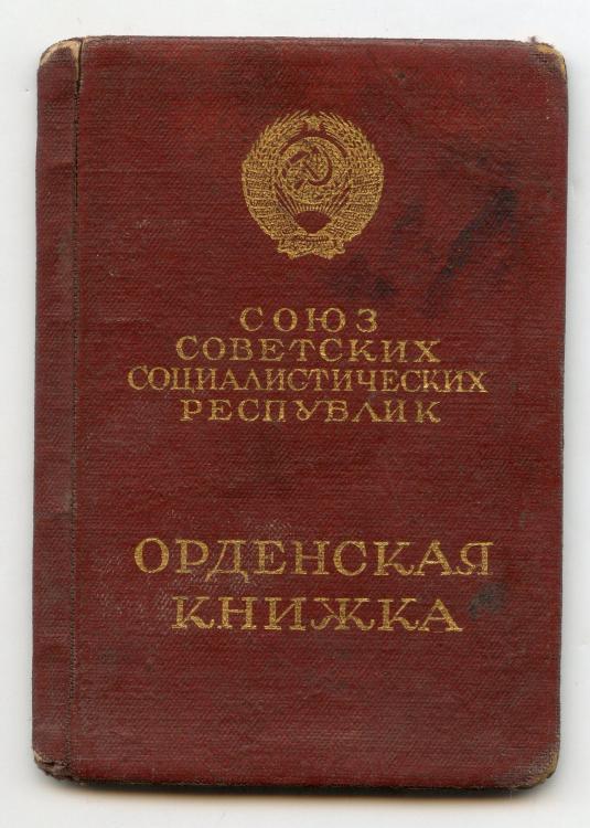 USSR Order Red Banner Labor Type 3 Variation 2 Award Doc Cover.jpg