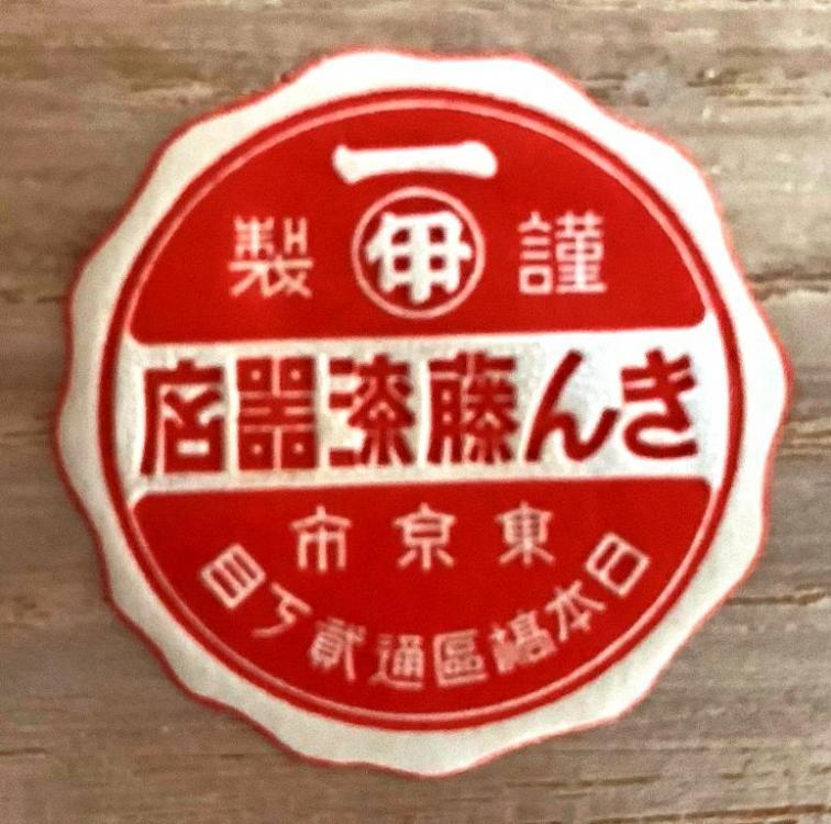 Sakasuki croix rouge (11).JPG