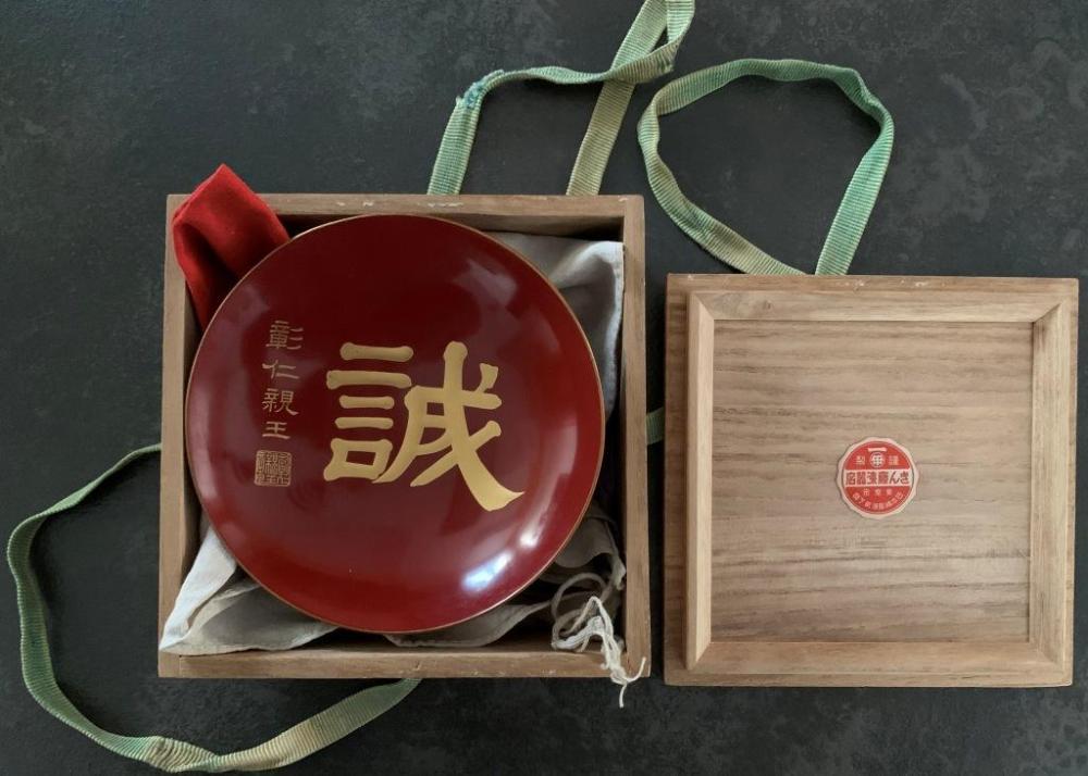 Sakasuki croix rouge (9).JPG