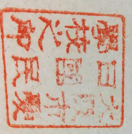 japanese print stamp.JPG