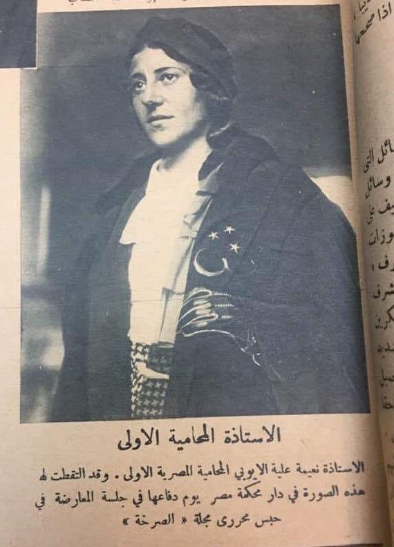 large.310969480_12NaimaAl-Ayoubi1stEgyptianfemalelawyer1933.jpg.7641aaf46c0a8d39fbe709e833059292.jpg