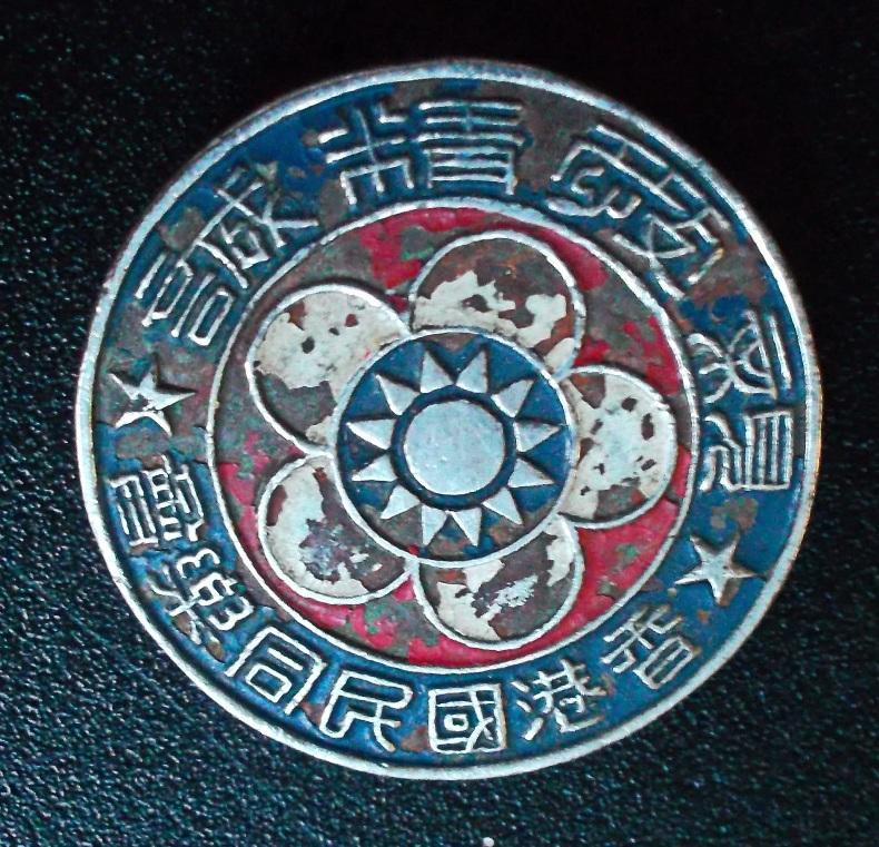 chin. Badge_front.JPG
