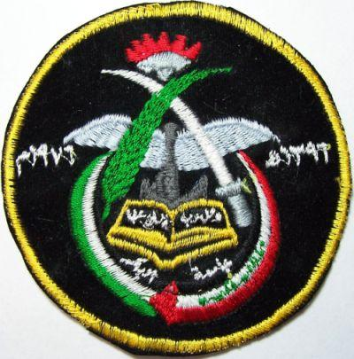 Al Bakir University Arm Patch.jpg
