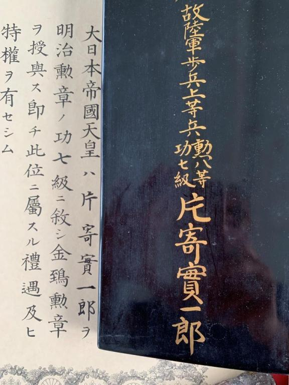 boite priv. sup. inf.Katayose Showa (2).JPG