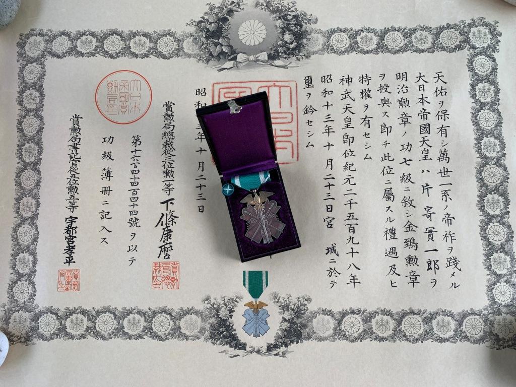 boite priv. sup. inf.Katayose Showa (1).JPG