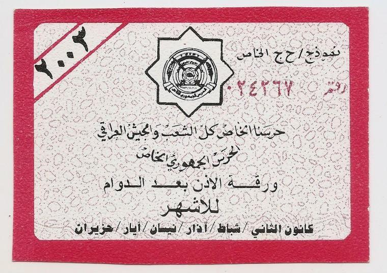 Unknown Iraqi Card Front.jpg