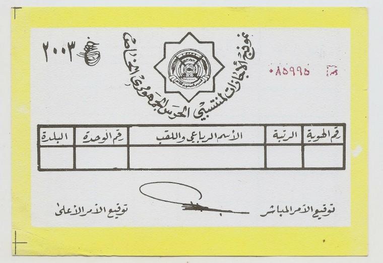 Unknown Iraqi Card 2 Front.jpg