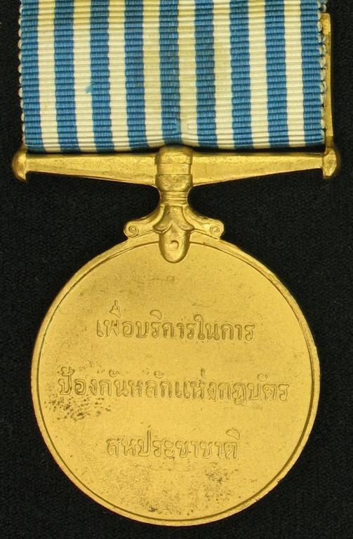Thai UN 2 narrow gap - 1 .JPG