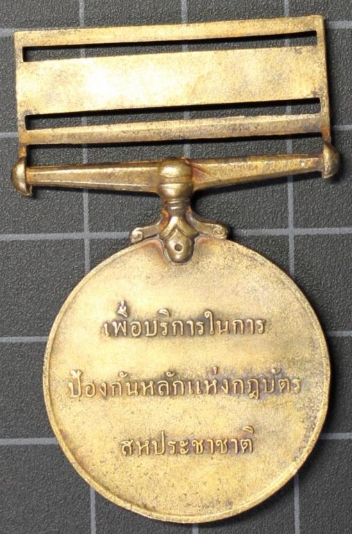 Thai UN 2a narrow gap - 2.JPG
