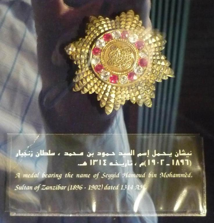 Hamoudieh Star National Museum Oman.jpg