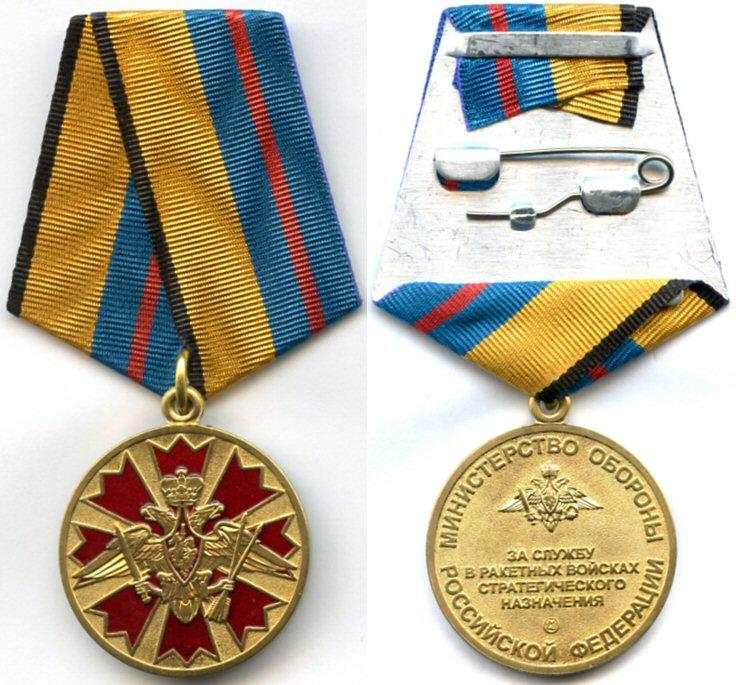 1441944648_MedalForServiceintheStrategicMissileForces.jpg.0c9dcef2a3e072735065e1e391a097b6.jpg