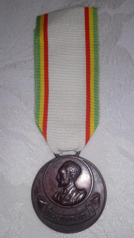 Ethiopia-The Medal of the Patriots of the Interior (or the Underground Medal)-O-P40.JPG