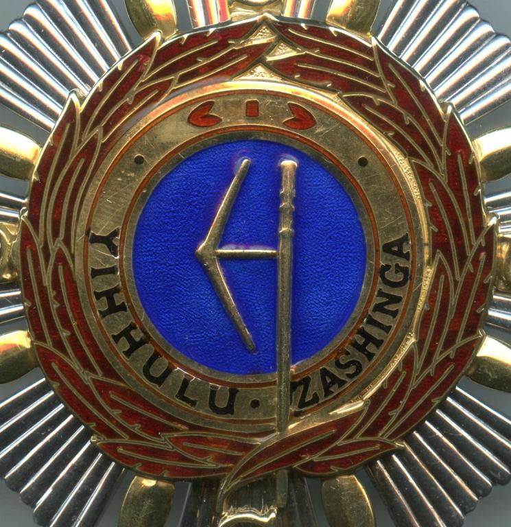 Swaziland Order of Sobhuza II Grand Commander breast star obverse close up.jpg
