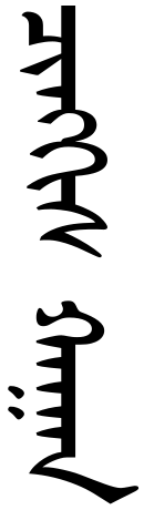 130px-Cinggis_qagan_svg.png.94b5c3e585fb5fc394928fcf8181d70c.png