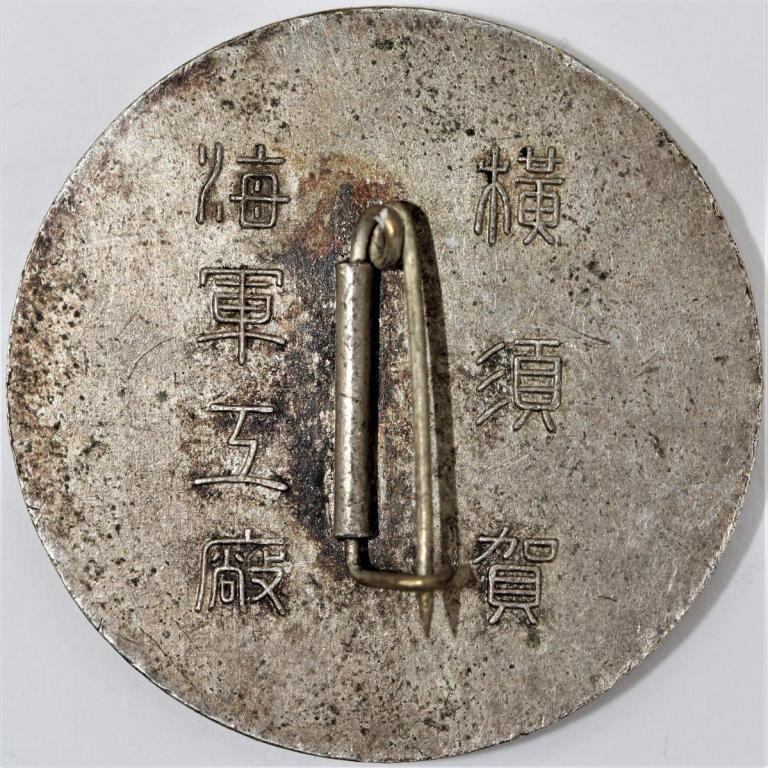 Yokusuka LS 1st (r).JPG