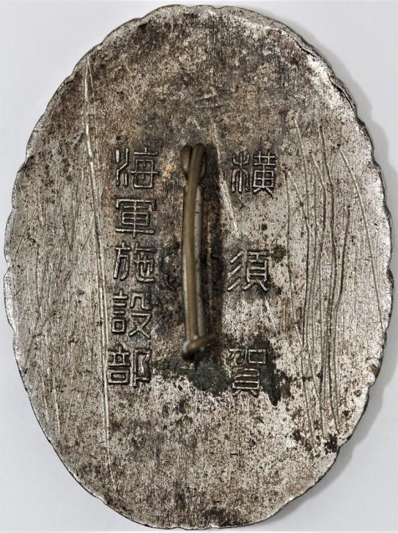 Yokusuka 1st (r).JPG