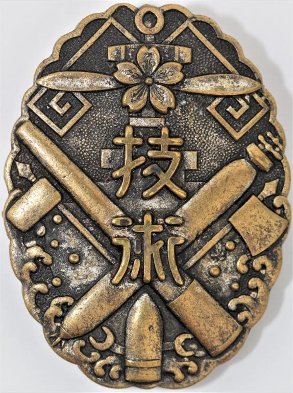 Yokusuka Tech 1st (gold).JPG