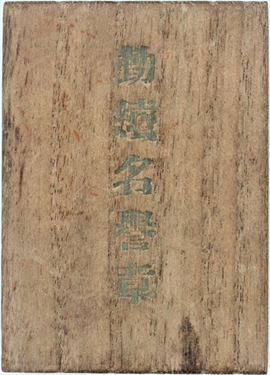 Yokusuka LS 2nd Case.JPG