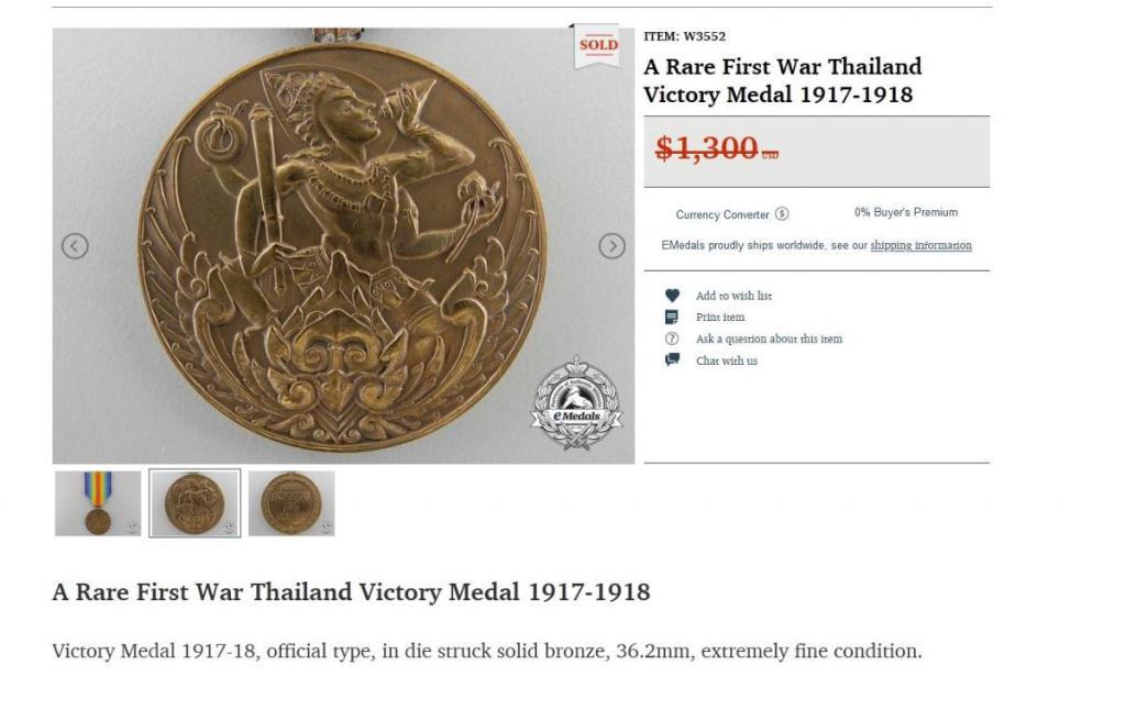 Emedals Siam WW1 Fake 1.JPG