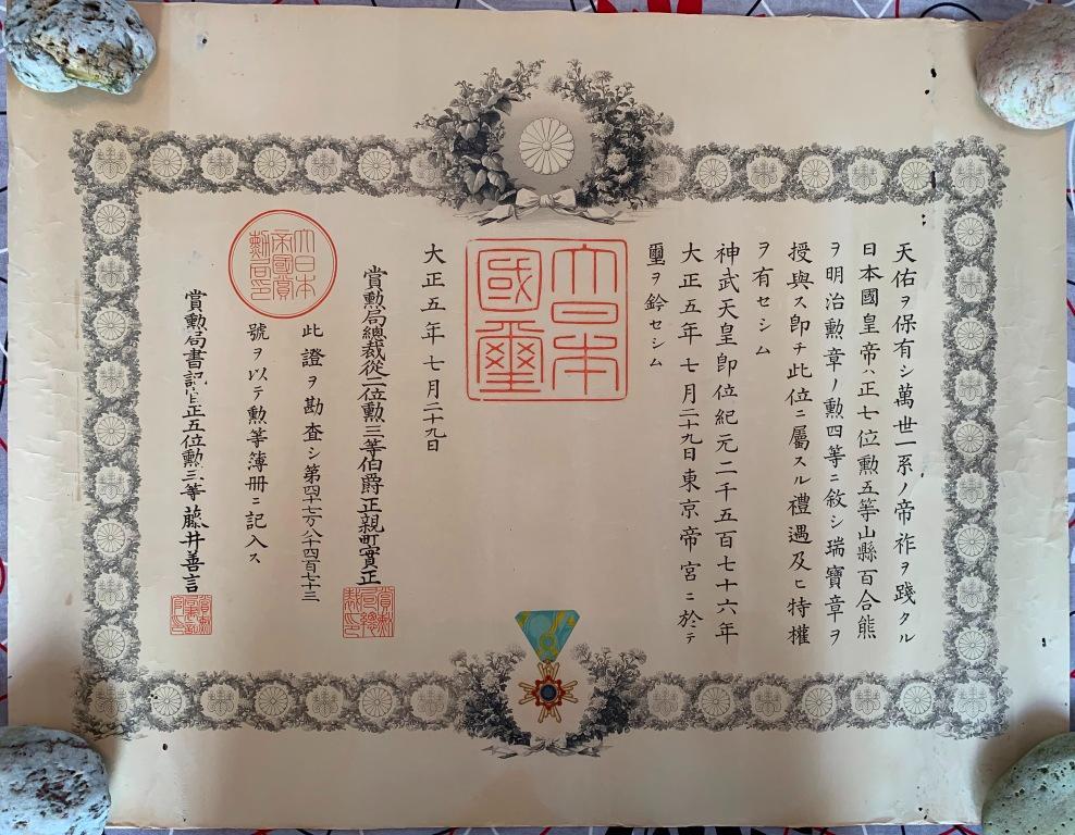 lot 5 diplômes même soldat (2).JPG