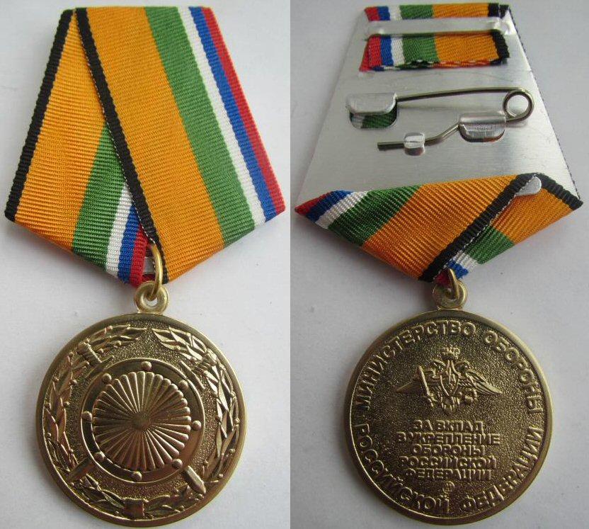 1004409848_MedalForContributiontoStrengtheningtheDefenseoftheRussianFederationobv.jpg.db76b93cffe2bcf0faf6ca39db0f5818.jpg